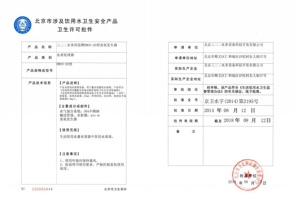 北京市涉及饮用水卫生安全产品卫生许可批件
