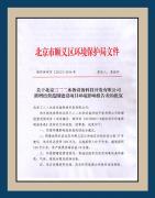 环境保护局文件