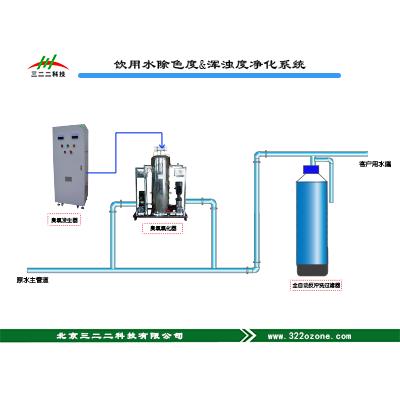 饮用水色度/浑浊度超标净化系统
